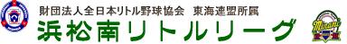 浜松南リトルリーグ